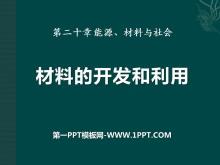 《材料的开发和利用》能源、材料与社会PPT课件2