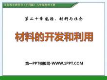 《材料的开发和利用》能源、材料与社会PPT课件3