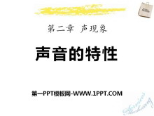 《声音的特性》声现象PPT课件8