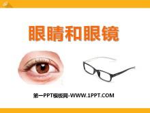 《眼睛和眼镜》透镜及其应用PPT课件6