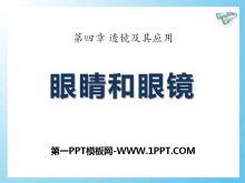 《眼睛和眼镜》透镜及其应用PPT课件8