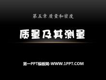 《质量及其测量》质量和密度PPT课件
