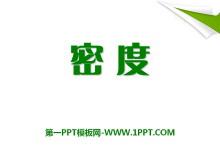 《密度》质量和密度PPT课件