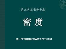 《密度》质量和密度PPT课件2