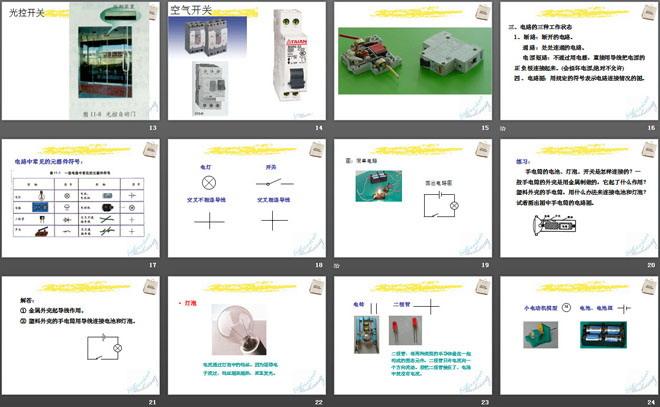 《认识电路》简单电路ppt课件3