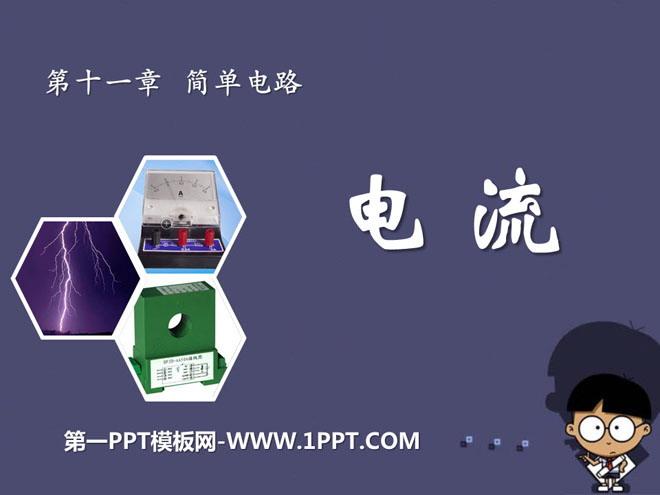 《电流》简单电路ppt课件3