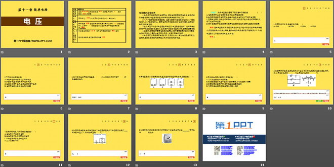 ppt课件 物理课件 北师大九年级物理上册 《电压》简单电路ppt课件5
