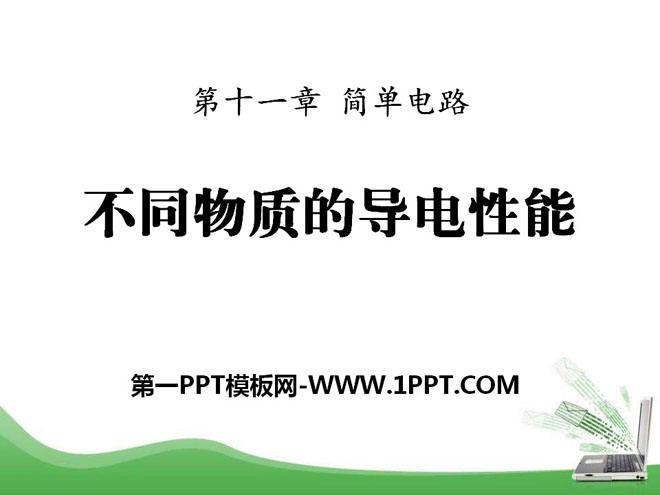 《不同物质的导电性能》简单电路ppt课件4