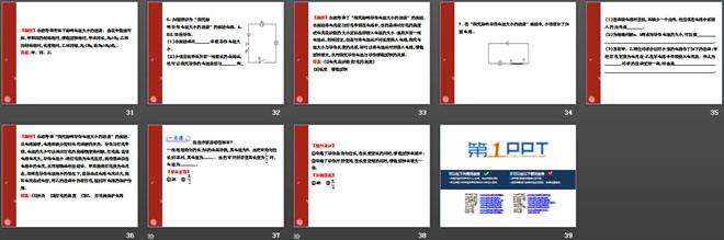 《探究-影响导体电阻大小的因素》简单电路ppt课件