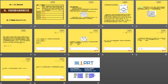 《串,并联电路中的电阻关系》欧姆定律ppt课件6