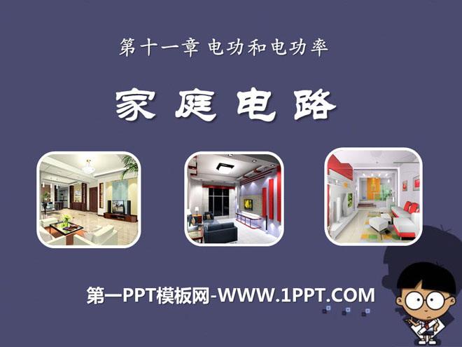 《家庭电路》电功和电功率ppt课件2