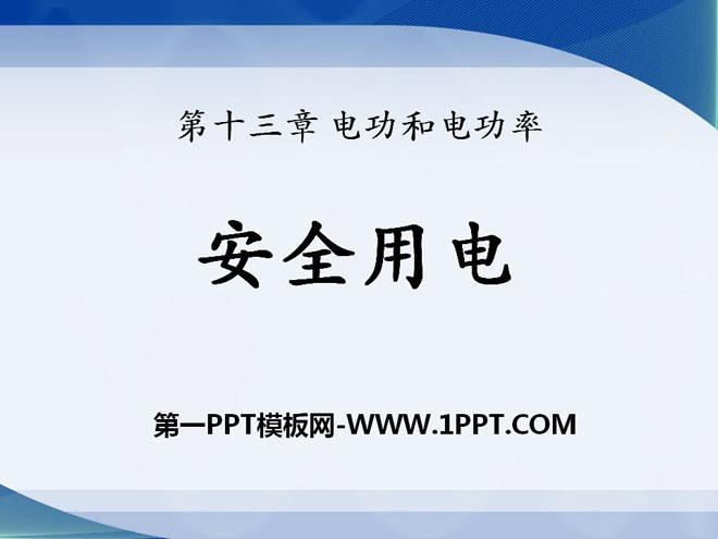 安全用电 电功和电功率PPT课件图片