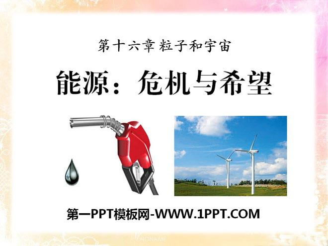 《能源 危机与希望》粒子和宇宙PPT课件
