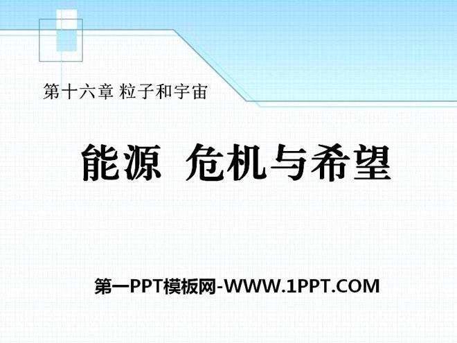 《能源 危机与希望》粒子和宇宙PPT课件2