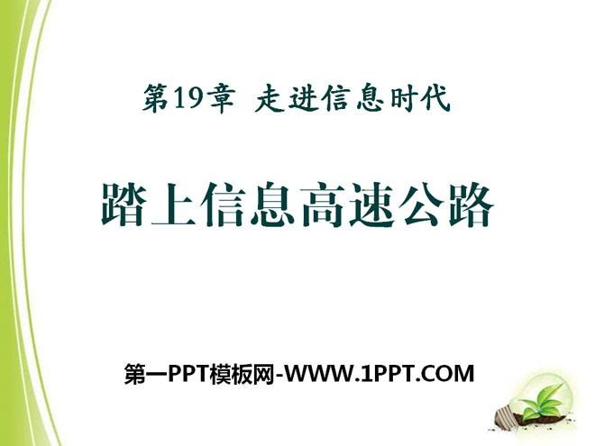《踏上信息高速公路》走进信息时代PPT课件2