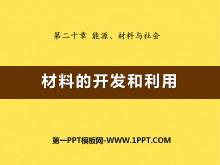 《材料的开发和利用》能源、材料与社会PPT课件