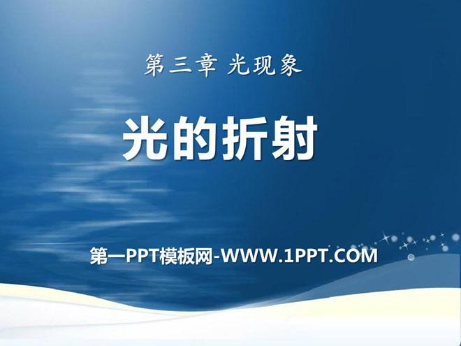 的折射 光现象PPT课件11