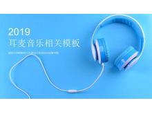 蓝色耳机耳麦背景的音乐相关PPT模板