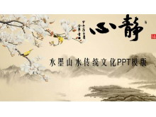 动态古典水墨画背景的中国风PPT模板免费下载