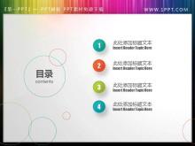 彩色圆圈背景的动态PPT目录素材