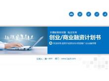 蓝色动态扁平化商业融资计划书PPT中国嘻哈tt娱乐平台