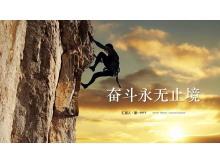 攀岩运动背景的拼搏励志PPT模板