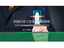 指纹扫描背景的科技行业年终工作总结PPT模板