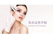 紫色扁平化美容行业PPT模板