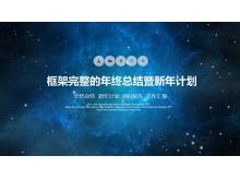 蓝色唯美星空背景的年终总结暨新年计划PPT中国嘻哈tt娱乐平台
