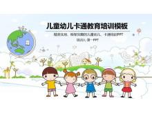 卡通画背景的儿童绘画教育培训招生PPT模板