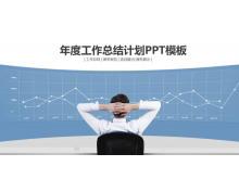 蓝色简洁背景的数据分析报告PPT模板