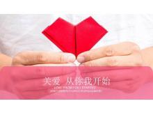 红色爱心折纸背景的关爱主题爱心公益PPT模板