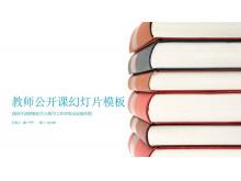 书籍课本背景的教师公开课PPT模板