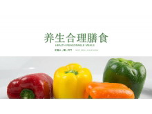 �G色蔬菜背景的�B生合理膳食PPT模板