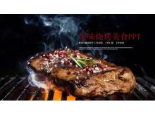烧烤烤肉背景的餐饮美食PPT模板免费下载