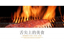烤肉烧烤行业PPT模板免费下载