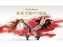 舞林争霸舞蹈PPT模板