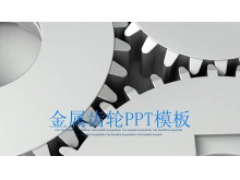 金�冽X�背景的�C械行�I工作�R��PPT模板