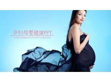 孕婴母婴行业幻灯片模板免费下载