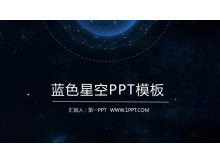 蓝色星空背景的精美动态工作总结PPT模板免费下载