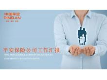 中国平安保险公司工作总结汇报PPT模板