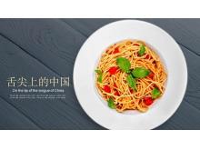 拌面背景的舌尖上的美食龙8官方网站