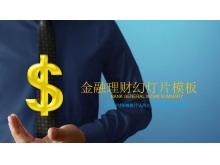 金色货币背景的金融理财PPT模板免费下载