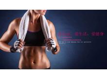 精致女性健身健美幻灯片模板免费下载