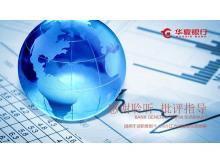 蓝色地球模型与财务报表背景的华夏银行PPT模板
