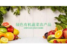 �G色有�C蔬菜水果�r�a品PPT模板