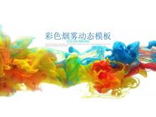 彩色抽象烟雾背景的艺术时尚PowerPoint中国嘻哈tt娱乐平台