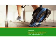 跑步机跑步健身PPT模板免费下载