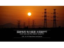 国家电网电力公司工作汇报PPT模板