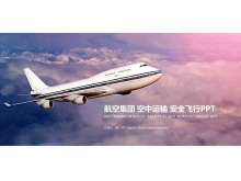 航空运输物流行业PPT模板